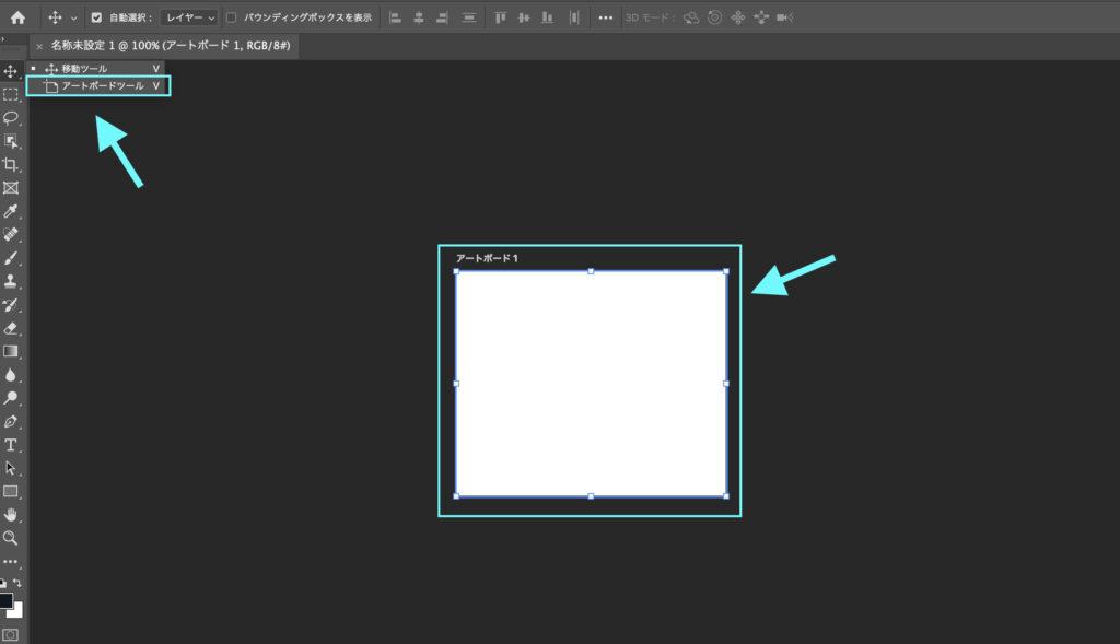 Photoshopでアートボードを2つ並べる方法